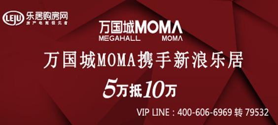 万国城MOMA