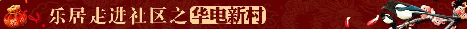 乐淘房走进社区之华电新村
