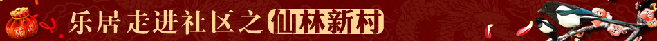 乐淘房走进社区之仙林新村