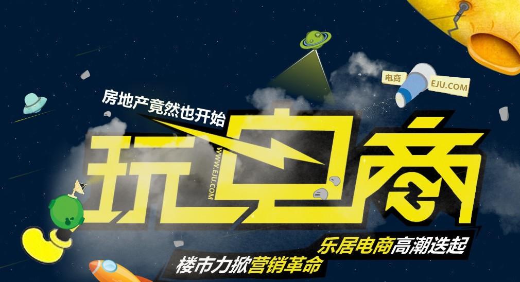 2013郑州乐居电商年终盘点