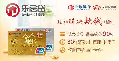 乐居贷房产电商4.0金融服务