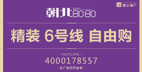 朝北8080