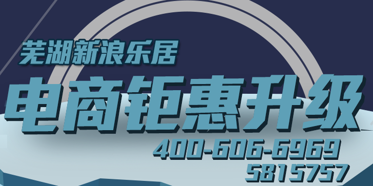 芜湖电商钜惠升级