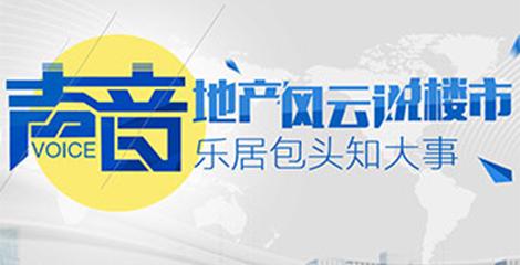 专访鑫大成·御龙湾销售经理王凯