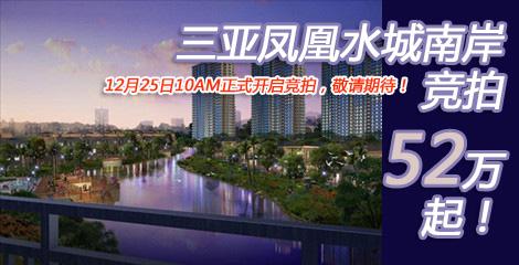 三亚凤凰水城南岸竞拍52万起!