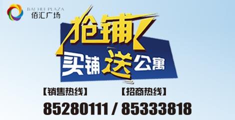 佰汇广场电商最高5千享95折