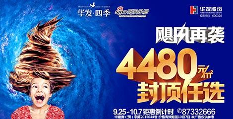华发四季 飓风再袭