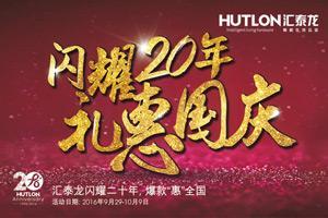 汇泰龙闪耀二十年·礼惠国庆