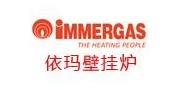 IMMERGAS集团