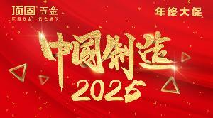 """顶固五金""""中国制造2025""""年终大促"""