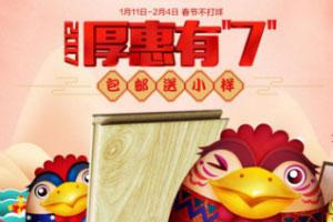 """贝尔地板:春节不打烊,厚惠有""""7 """"..."""