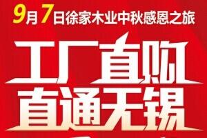 徐家木业中秋感恩之旅—工厂直购,直通无锡