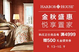 Harbor House金秋盛惠悦享置家