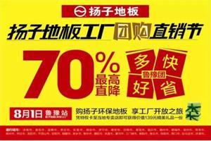 8月1日扬子地板工厂团购直销节(鲁豫站)