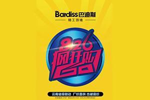 """""""8.26疯狂购GO云南省大联动"""""""