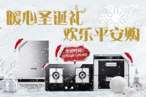 """帅康""""暖心圣诞礼,欢乐平安购"""""""