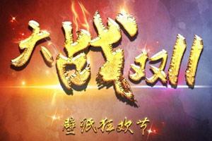 大战双11 柔然壁纸狂欢节开启!
