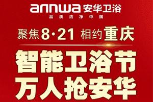重庆全年最惠时刻:智能卫浴节 万人抢安华