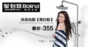 Bolina航标卫浴聚划算 355