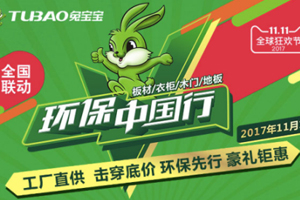 兔宝宝环保中国行天猫双11全国联动重磅来袭!