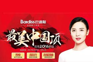 寻觅2016新品.中国最美顶大型优惠...