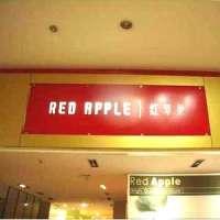 红苹果家私深圳茂业百货店