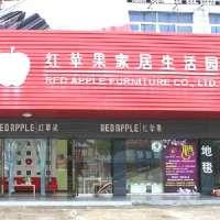 山南红苹果窗帘城