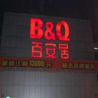 百安居广州天河店
