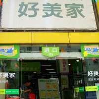好美家上海平凉店