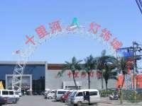 北京十里河灯饰城