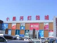 北京十里河灯饰城-10163
