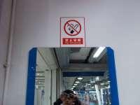 百安居来广营(望京)店―禁止吸烟标志
