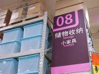 百安居来广营(望京)店―小家具导购牌