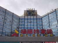 福丽特家居 ―北广大厦