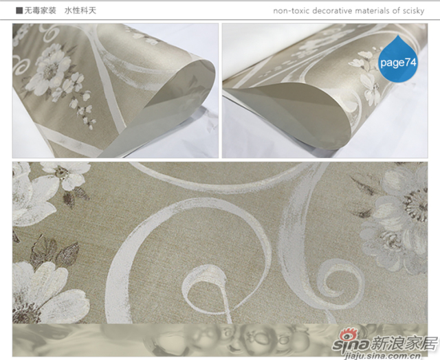 梦逐芳菲page68-77-19