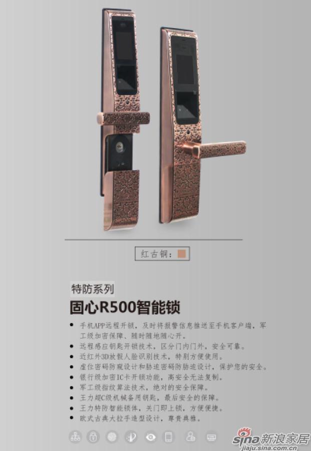王力智能锁-特防系列