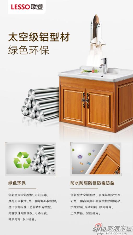 联塑铝合金浴室柜-2