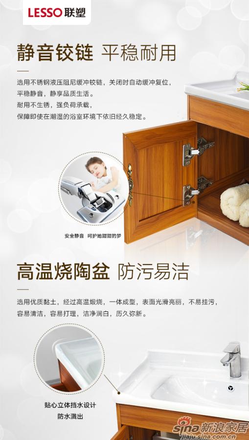 联塑铝合金浴室柜-5