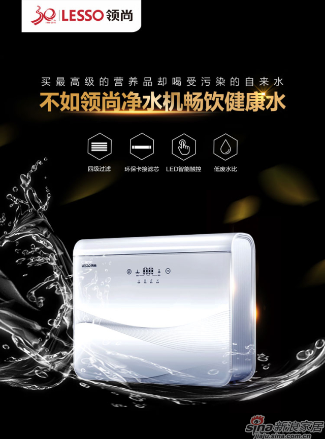 领尚-净水机LS315DR(大)
