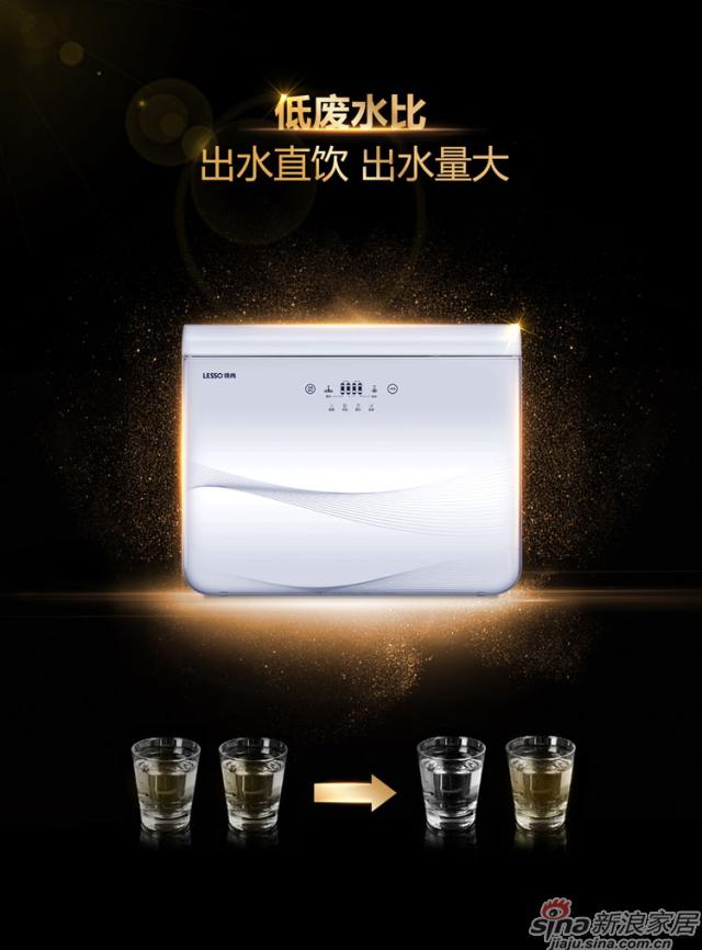 联塑-净水机LS315DR(大)-2