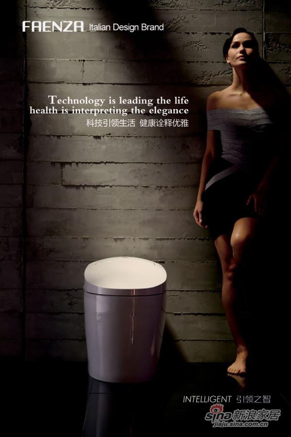 法恩莎卫浴智能坐便器FB16105-B