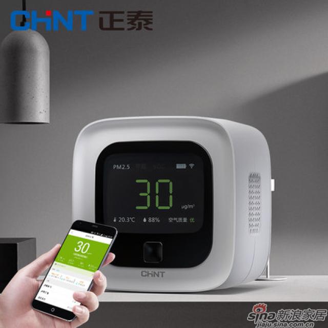 正泰智能空气质量检测仪-1