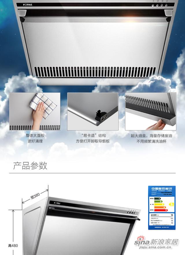 方太 CXW-189-JN01E 侧吸抽油烟机