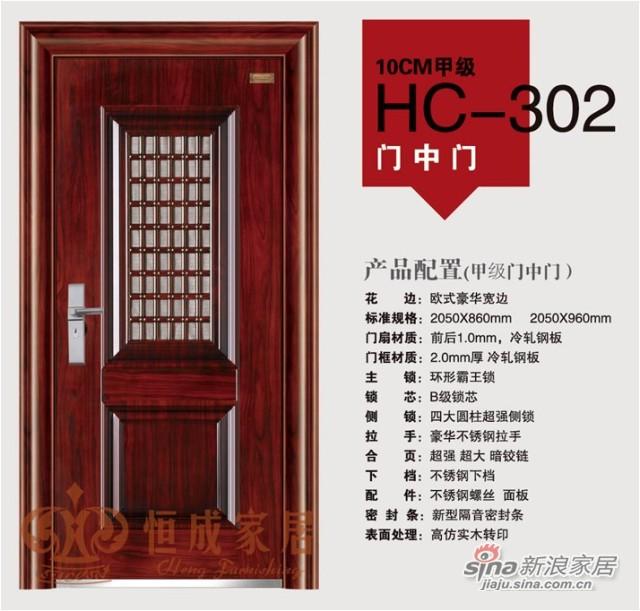 恒成家居HC-302门中门