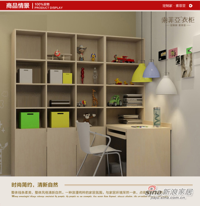 索菲亚衣柜-定制书柜 书桌组合