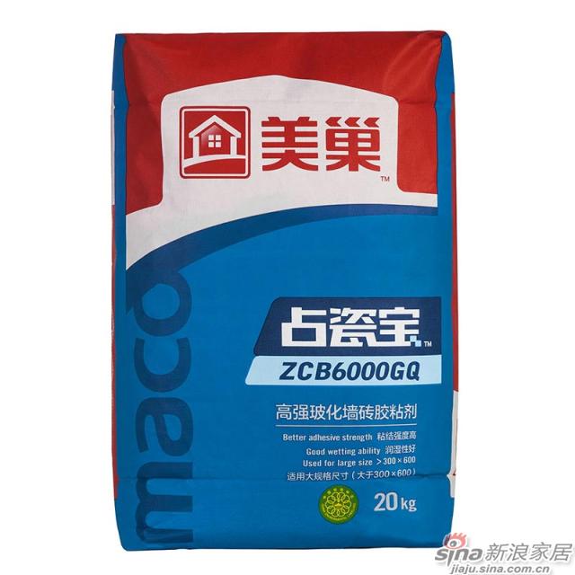占瓷宝 ZCB6000GQ(高强玻化墙砖胶粘剂)