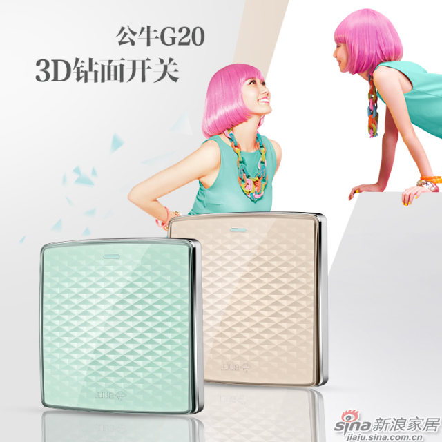 公牛G20 3D钻面开关