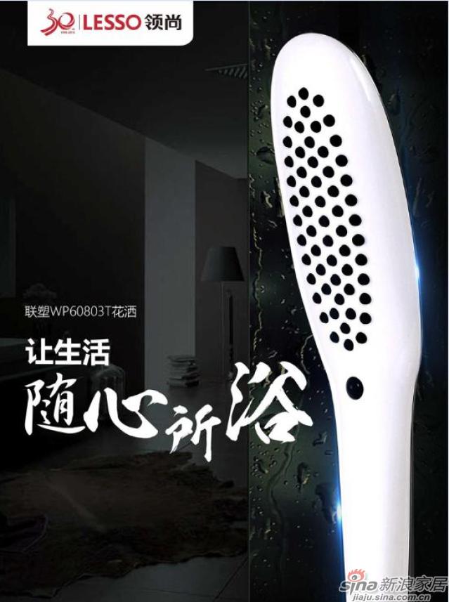 联塑多功能组合淋浴器WP60803T