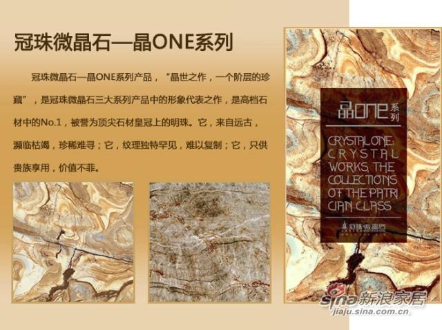 新明珠晶ONEGJA8008