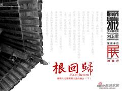刘卫军微展厅No.2:根-回归(下)